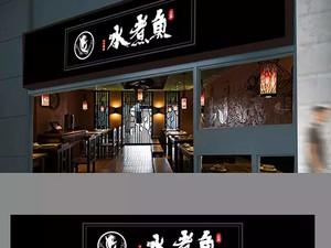 创意饭店门头设计效果图大全,饭店门头优秀设计效果图