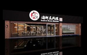 海鮮餐廳門面裝修效果圖,日式餐廳門面裝修效果圖