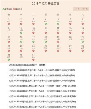 2019年12月开业吉日查询,2019年12月开业黄道吉日一览表