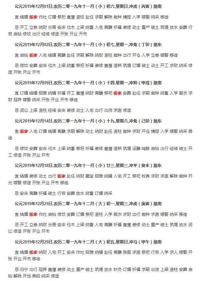 2019年搬家吉日查询 - 2019年搬家黄道吉日一览表