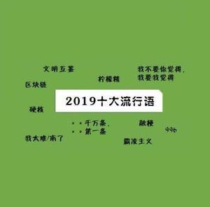 《咬文嚼字》�l布2019年度�I流行�Z,2019年十大嗡流行�Z新�r出�t!