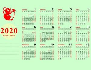 2020年鼠年日历表全年,2020年鼠年日历的12个月图片