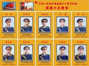 中国十大将军名单,中国十大将军排名