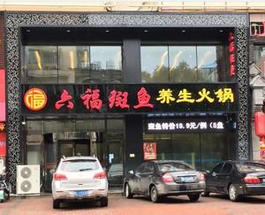 火锅店的店面设计效果图