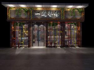 一道香传工业风格餐厅门头装修效果图