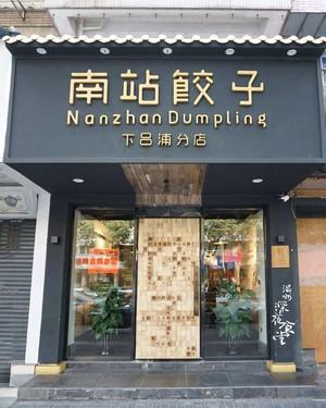 南站饺子店个性餐厅门头装修效果图