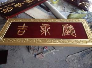 木雕牌匾圖