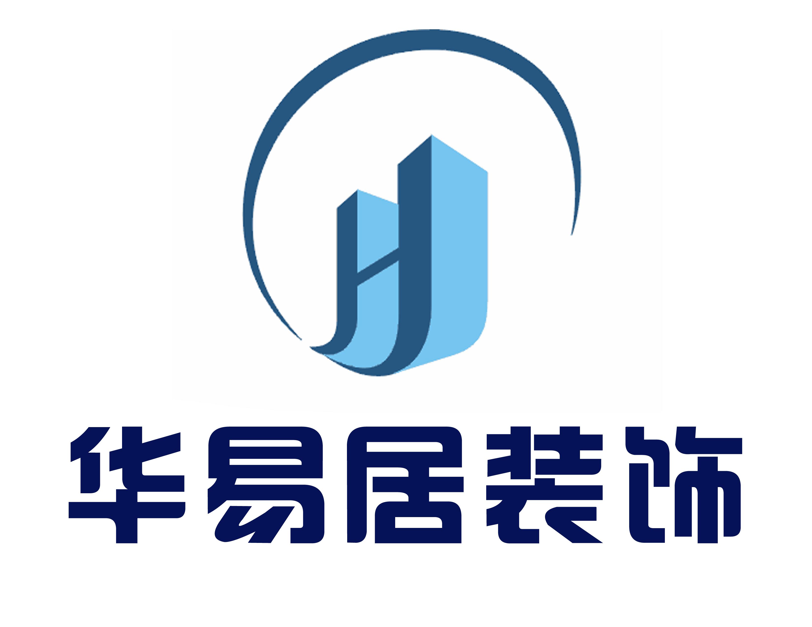 青岛华易居装饰工程有限公司