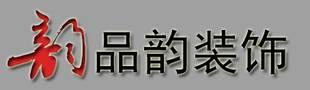 福州品韵装饰