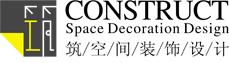 青岛筑空间装饰设计工程有限公司
