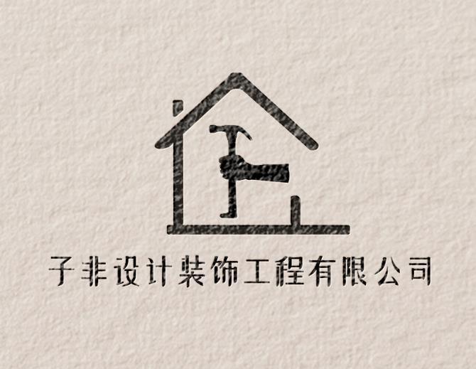 昆山子非设计装饰工程有限公司