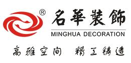 广州名华装饰设计工程有限公司
