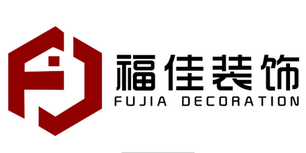 广州福佳装饰设计有限公司