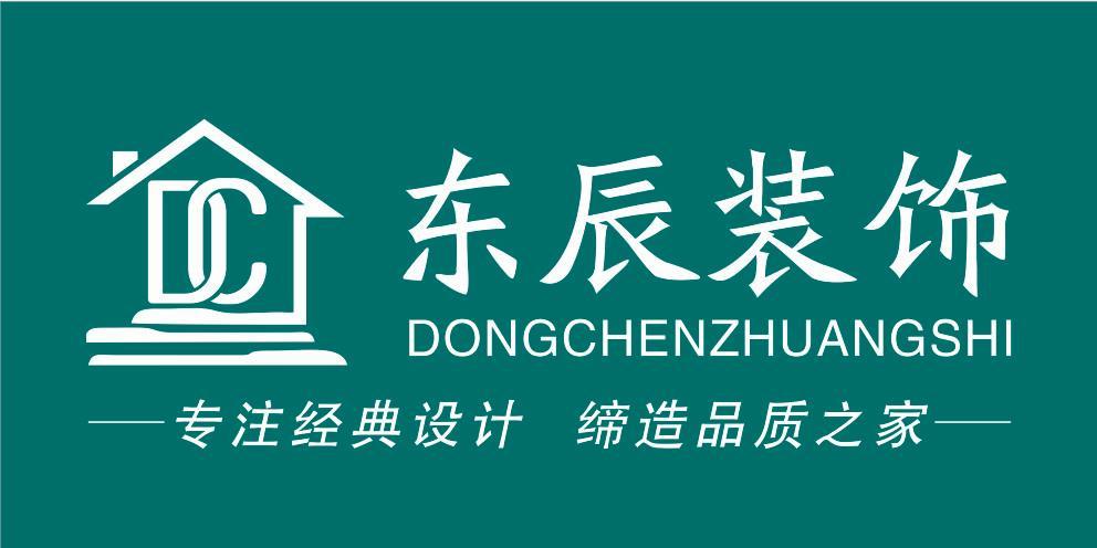 杭州东辰装饰设计有限公司