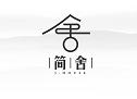 苏州简舍装饰设计有限公司