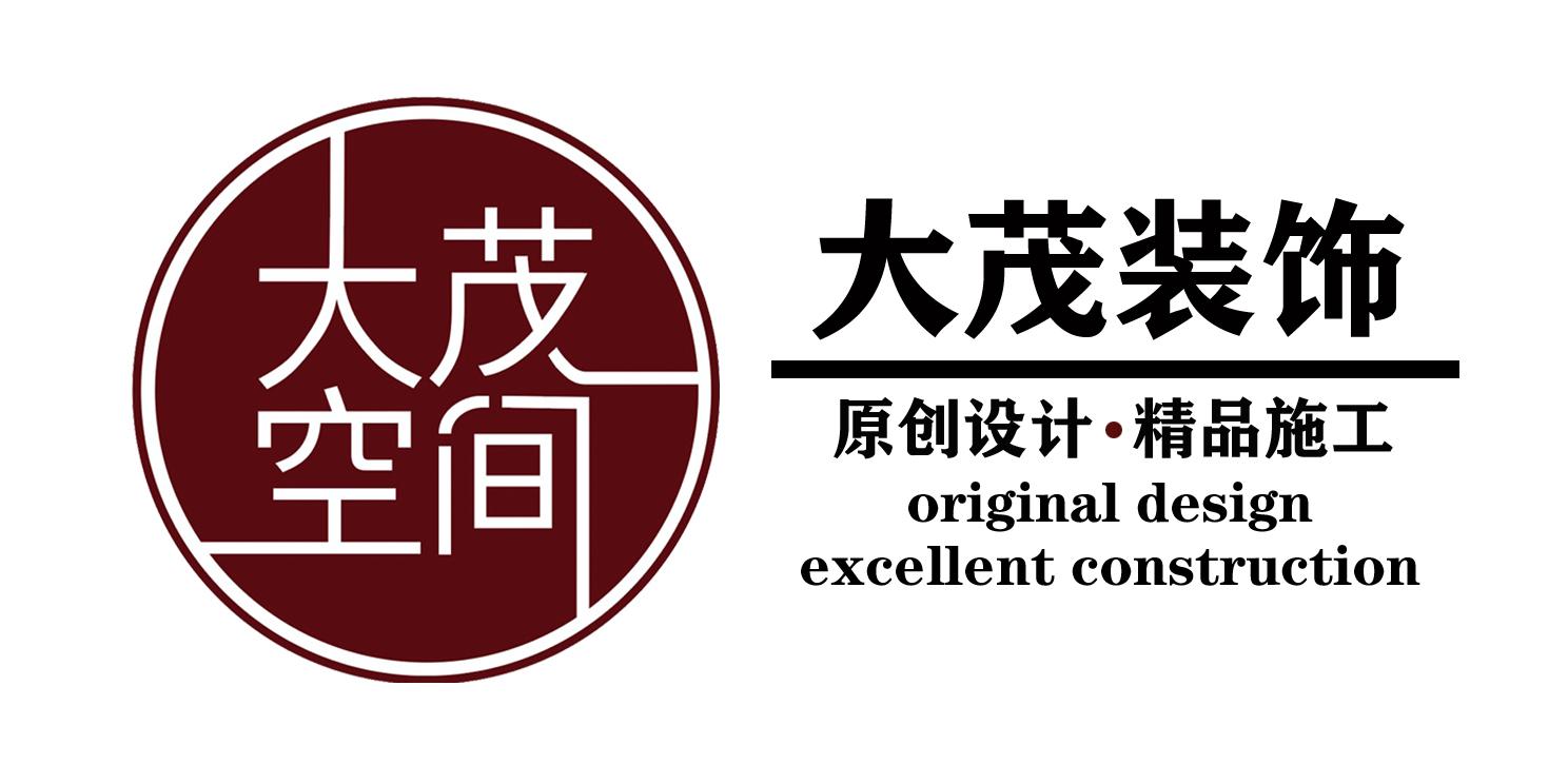 青岛大茂空间装饰设计有限公司