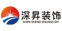 深圳市深昇装饰设计工程有限公司