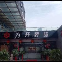 南京为开装饰设计师王帆