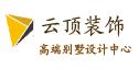 青岛云顶装饰工程有限公司
