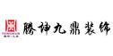 騰坤九鼎裝飾