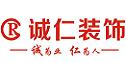 安庆诚仁装饰设计工程有限公司