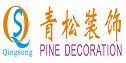 南京青松装饰