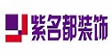 焦作市紫名都装饰工程有限公司