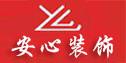 安庆市安心建筑装饰工程有限公司