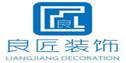 杭州良匠装饰工程有限公司
