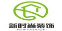 泰州新时尚装饰