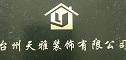 台州天雅装饰有限公司