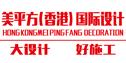 香港美平方装饰设计集团有限公司海宁公司