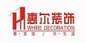上海惠尔装饰股份有限公司日照店