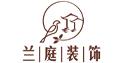 象山兰庭装饰设计工程有限公司