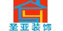 淄博圣亚装饰工程有限公司