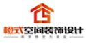 南京橙式空间装饰设计有限公司