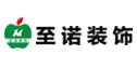 芜湖至诺装饰工程有限公司