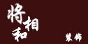 宁波海曙将相和装饰有限公司