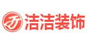 芜湖洁洁装饰