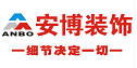杭州安博装饰