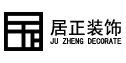 东阳市居正装饰设计工程有限公司