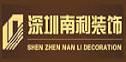 深圳南利装饰
