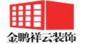 北京金鹏祥云装饰