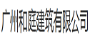 广州和庭装饰