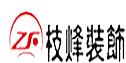 天津枝烽装饰