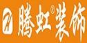 天津腾虹装饰