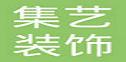 广州集艺装饰