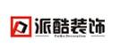南京派酷装饰工程有限公司
