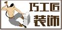 广州巧工匠装饰