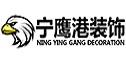 南京宁鹰港装饰